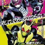 平成最後のジオウと令和第1号のゼロワンが競演 劇場版「仮面ライダー」新作、12月公開