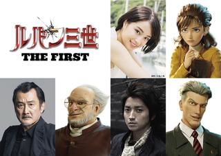 広瀬すず、3DCG版「ルパン三世」ヒロインに 吉田鋼太郎&藤原竜也は悪役を快諾
