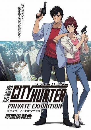 「劇場版シティーハンター」BD&DVD発売記念で原画展覧会を東京・大阪で開催