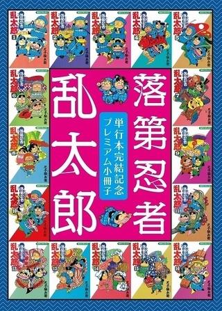 「忍たま」原作漫画の「落第忍者乱太郎」33年の連載に幕 最終巻特装版にアニメ声優陣の鼎談掲載