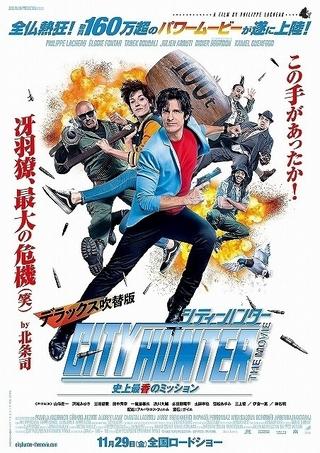 山寺宏一が演じる冴羽リョウの声を初披露 仏実写版「シティーハンター」本予告公開