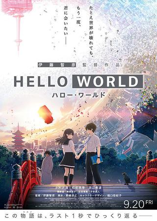 【藤津亮太の「新・主人公の条件」】第10回 「HELLO WORLD」堅書直実