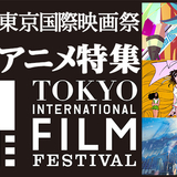 第32回東京国際映画祭(TIFF2019) アニメ作品 イベント・上映一覧