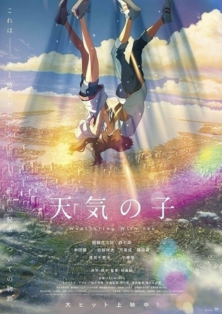 【週末アニメ映画ランキング】「天気の子」興収135億円突破、「HELLO WORLD」は9位
