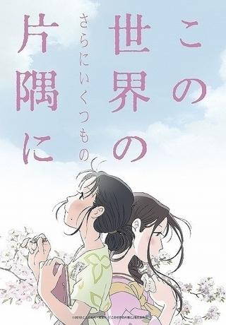 【秋イベント予習】各地の映画祭でアニメ満喫 京アニ特集、長尺版「この世界の片隅に」上映など