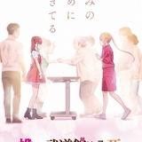 「推し武道」最新PVに立花日菜演じる地下アイドル・舞菜が登場 1月放送開始