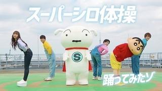 「クレしん」シロ主役アニメ「SUPER SHIRO」主題歌はみゆはん しんのすけ参加動画も公開