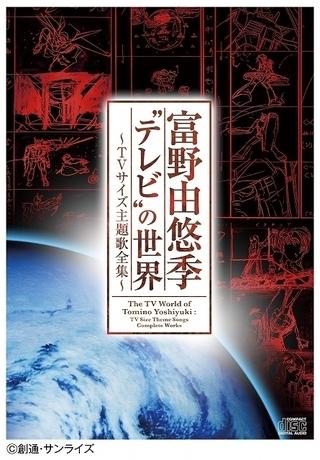 富野由悠季監督のTVアニメ主題歌全44曲をTVサイズで収録したCD発売