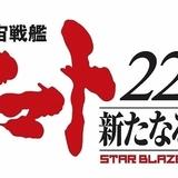 「宇宙戦艦ヤマト2205 新たなる旅立ち」監督は安田賢司 「ヤマト2202」総集編も制作決定