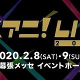 【冬イベント予習】大型ライブ多数開催 LiSA、fripSideら出演、「ダイヤのA」「フルバ」など参加