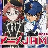 「アニメJAM2019」は4作品をピックアップ