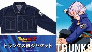 「ドラゴンボールZ」トランクスの超ショート丈ジャケット発売 パンツやTシャツも