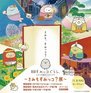 「映画すみっコぐらし展」開催 映画公開当日発売のサントラを会場で先行販売