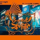 「ヒプマイ」オオサカ・ディビジョン「どついたれ本舗」のチーム曲MV公開