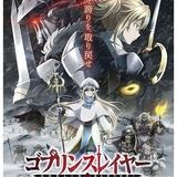 上坂すみれ、「ゴブリンスレイヤー」新作で令嬢剣士役に 新たな敵が描かれたビジュアルも公開