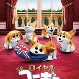 エリザベス女王の愛犬コーギーが大冒険へ 恋の始まりを予感させる本編映像完成