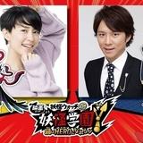 木村佳乃&アンジャッシュ渡部健、映画「妖怪ウォッチ」新作のゲスト声優に 新予告も完成