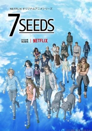 Netflixアニメ「7SEEDS」第2期制作決定 20年1月から第1期が地上波放送