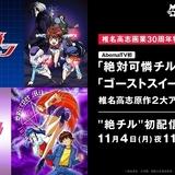 椎名高志画業30周年記念 AbemaTVで「GS美神」「絶チル」全話無料配信スタート