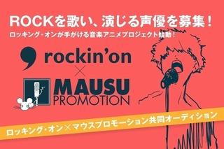 音楽系出版社ロッキング・オンのアニメプロジェクトにマウスプロモーションが参加
