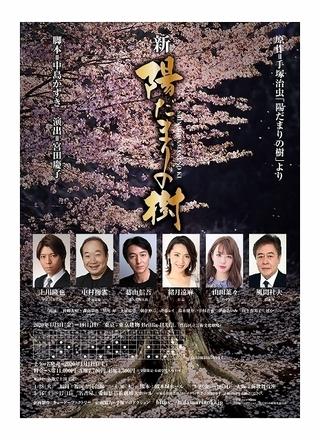 手塚治虫の歴史漫画「陽だまりの樹」中島かずき脚本で舞台化 「新 陽だまりの樹」4月上演