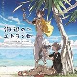 小説家の卵と少年の恋 BL漫画「海辺のエトランゼ」2020年夏に劇場アニメ化