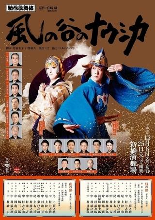 歌舞伎版「風の谷のナウシカ」、ナウシカとクシャナのビジュアルがお披露目