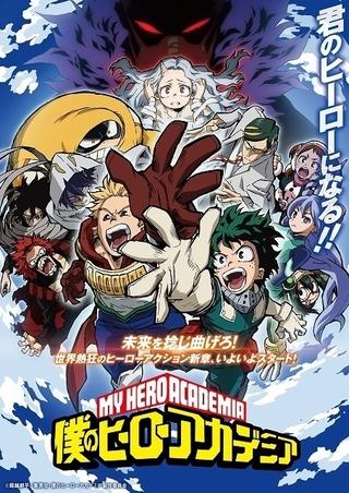 【今期TVアニメランキング】「ヒロアカ」第4期が大躍進して首位に 「PSYCHO-PASS サイコパス 3」は3位