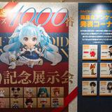 「ねんどろいど」シリーズ1000番記念展示会レポート 2002年からの歴史を振り返る