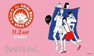 「ちびまる子ちゃん」×ASOKOのコラボグッズ全67アイテムが11月2日発売
