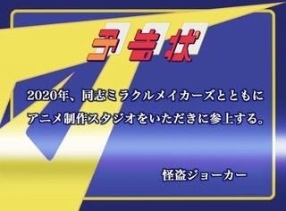 「怪盗ジョーカー」新作アニメ制作&放送を目指すファン参加型キャンペーンがスタート
