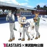 「BEASTARS」は東武動物公園でトークイベントなど実施