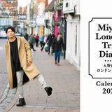 入野自由「ロンドン旅日記」を振り返る初カレンダー発売 掲載写真は購入者がセレクト可能