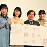 (左から)コトリンゴ、のん、片渕須直監督、岩井七世