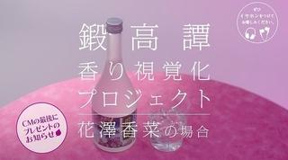 花澤香菜が「しその香りボイス」を耳元でささやく しそ焼酎「鍛高譚」キャンペーン動画公開