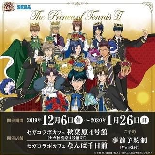 「新テニスの王子様」コラボレーションカフェが東京・大阪で開催 全3期で異なるメニュー提供