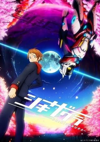 東海エリア発のアニメ「シキザクラ」メインキャスト&主題歌アーティストは名古屋から