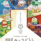 【週末アニメ映画ランキング】「すみっコぐらし」3位、「Re:ゼロ 氷結の絆」が6位の好発進
