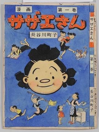 「サザエさん」長谷川町子さんの生誕100年 桜新町に記念館が20年4月開館