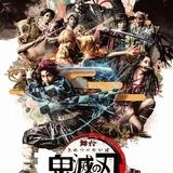 舞台「鬼滅の刃」メインキャラクターが集結したビジュアル完成 「鬼殺隊」が登場する公演CMも公開