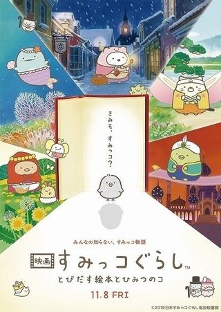 【週末アニメ映画ランキング】「すみっコぐらし」2位、「冴えカノ Fine」は6位にランクアップ