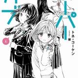 少女×中古バイクの青春ストーリー「スーパーカブ」アニメ化企画進行中