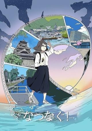 橋本愛、千葉繁ら出演の熊本アニメ「なつなぐ!」1月放送開始 初の自治体制作テレビシリーズ