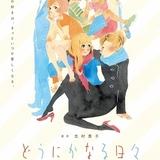 志村貴子の「どうにかなる日々」アニメ化決定 20年初夏、劇場上映