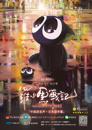 【数土直志の「月刊アニメビジネス」】2019年の中国アニメは何がすごい? 何が変わったのか?