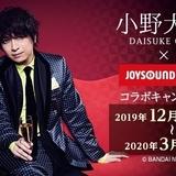 小野大輔だらけなカラオケルーム登場 JOYSOUNDとの期間限定コラボ12月4日スタート