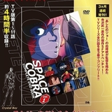 出崎統&杉野昭夫コンビの「スペースコブラ」DVDブック発売 各巻4時間超の本編と制作資料を収録