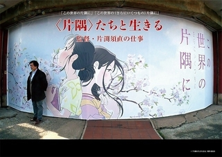 「この世界の片隅に」片渕須直監督の日々を追ったドキュメンタリー、12月から公開&配信