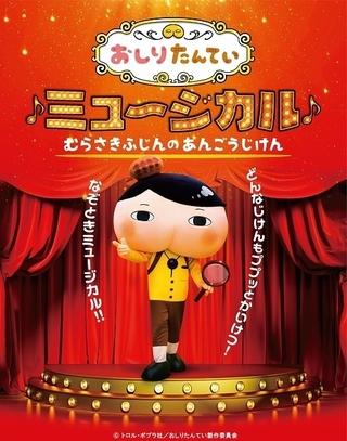 「おしりたんてい」がミュージカルに アニメ版主題歌の伊勢大貴やキャストも出演