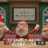 グリコのお菓子「ビスコ」のクリスマスムービー公開 櫻井孝宏、花江夏樹、小野大輔が個性豊かなサンタに